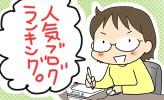 人気ブログランキング・育児絵日記部門