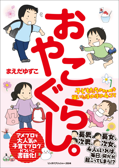 oyakogurasi_cover