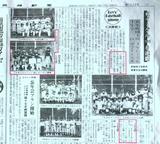 武相新聞に掲載