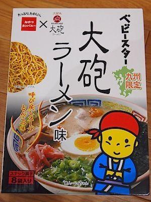$尾山泰永の漫画生活-ベビースター 大砲ラーメン味