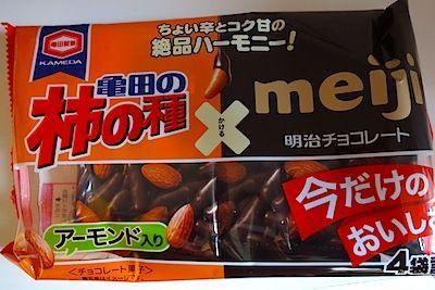$尾山泰永の漫画生活-柿の種×明治チョコ コラボ