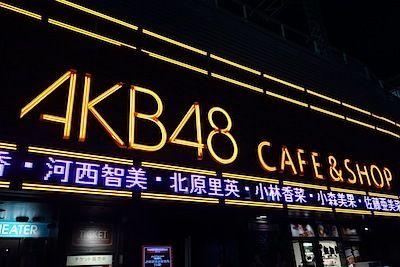 $尾山泰永の漫画生活-AKB48ショップ
