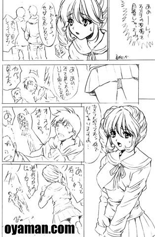 $尾山泰永の漫画生活-イケない初体験 ネーム