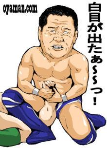 $尾山泰永の漫画生活-似顔絵 白目の永田