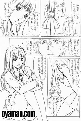 $尾山泰永の漫画生活-夫婦交換ゲーム 11月ネーム