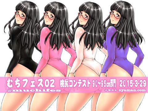 むちフェス02 桃尻コンテスト用イラスト