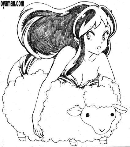 ラムと羊(ラム)