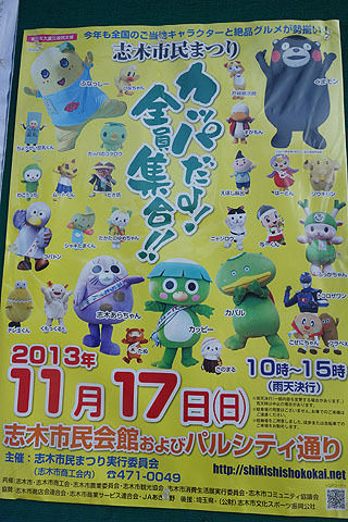 $尾山泰永の漫画生活-志木市民まつりポスター