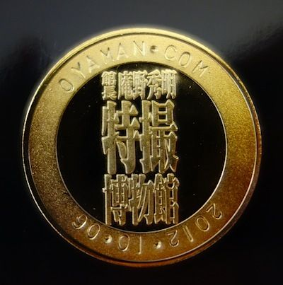 $尾山泰永の漫画生活-メダル