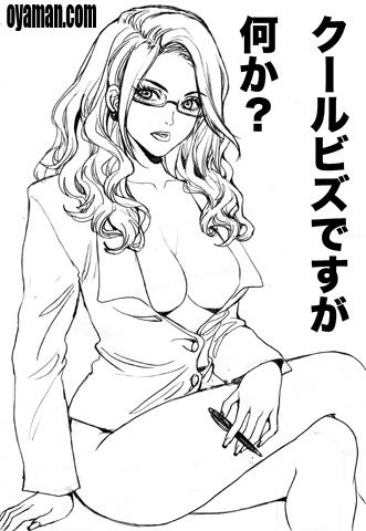 $尾山泰永の漫画生活-男を惑わす名言集 3