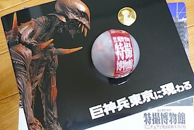 $尾山泰永の漫画生活-特撮博物館 戦利品