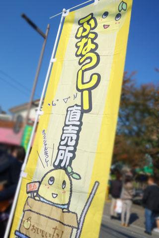 $尾山泰永の漫画生活-ふなっしー直売所