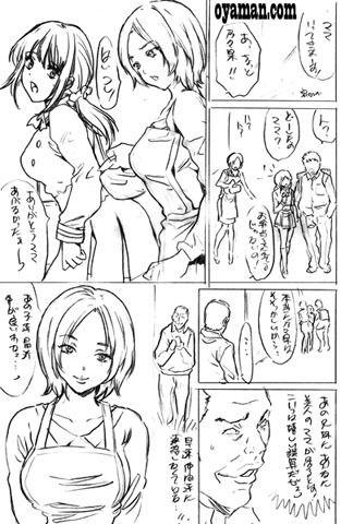 ハ×られ通学電車×られ通学電車 ネーム