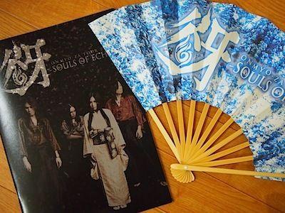$尾山泰永の漫画生活-陰陽座ライブ 戦利品
