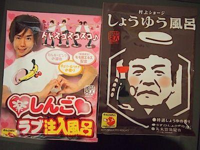 $尾山泰永の漫画生活-入浴剤