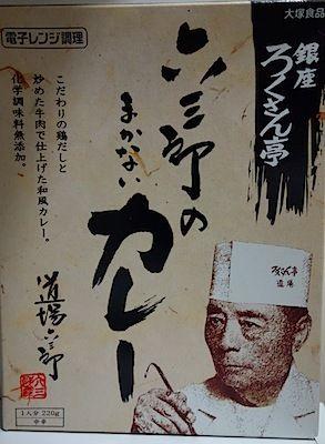 $尾山泰永の漫画生活-道場六三郎のまかないカレー