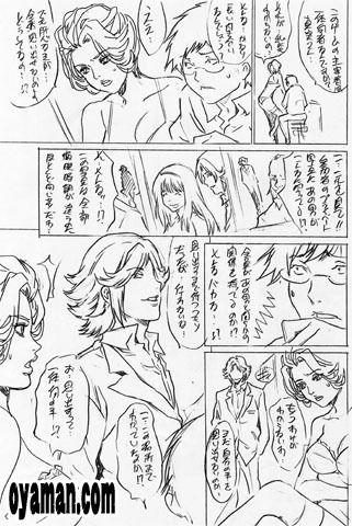 $尾山泰永の漫画生活-夫婦交換ゲーム ネーム