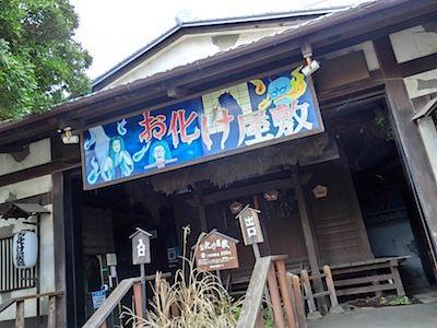 $尾山泰永の漫画生活-お化け屋敷