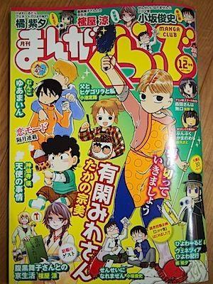 $尾山泰永の漫画生活-まんがくらぶ12月号