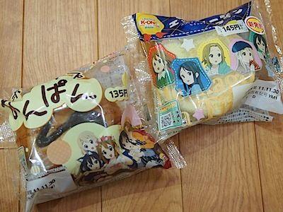 $尾山泰永の漫画生活-けいおん!のパン