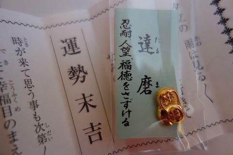 $尾山泰永の漫画生活-おみくじ