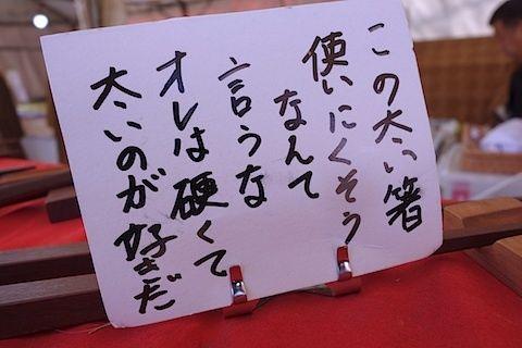 $尾山泰永の漫画生活-箸の看板