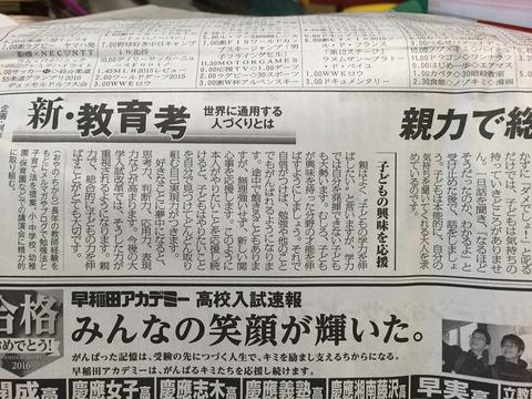 日経新聞1602の3