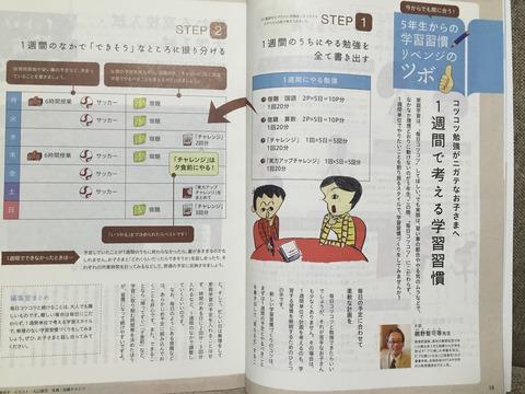進研ゼミ4