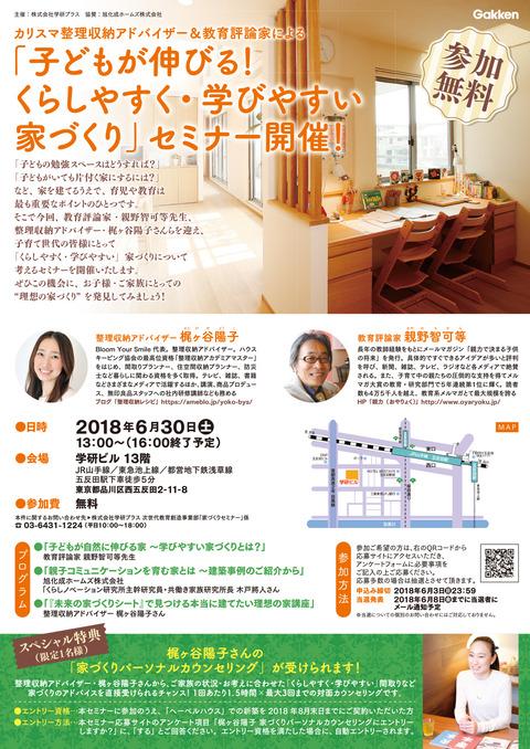 学研小松さんご依頼のヘーベルハウス講演180515