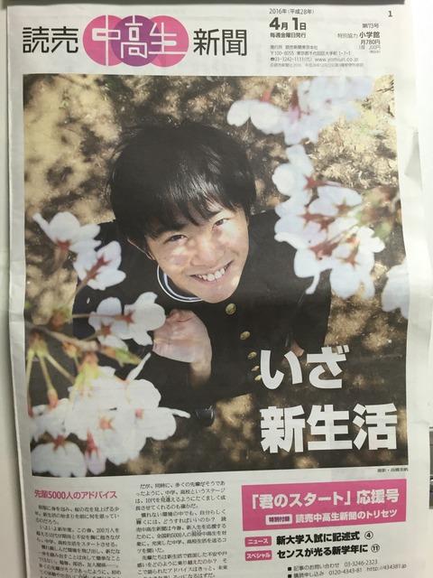 読売中高生新聞16/04/01