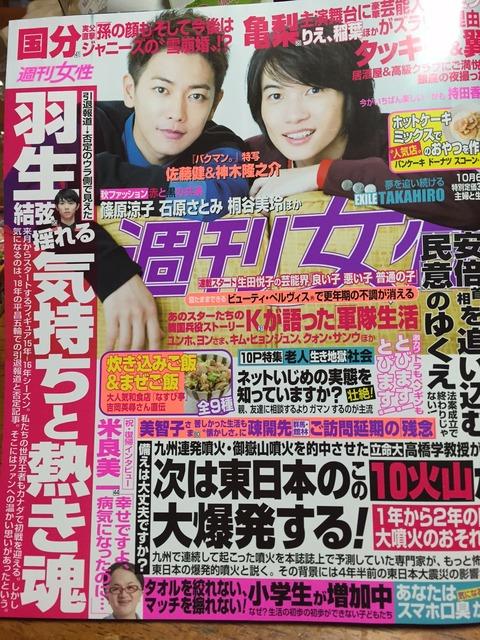 週刊女性表紙