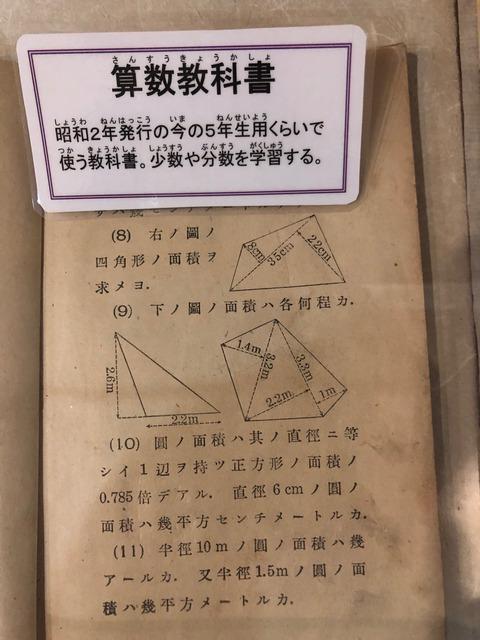 昔の成績表6