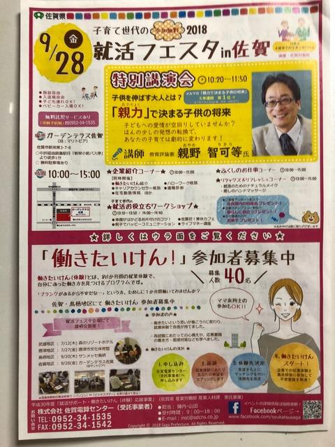 佐賀県産業人材課講演の4、1809