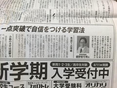 日経新聞1602の1
