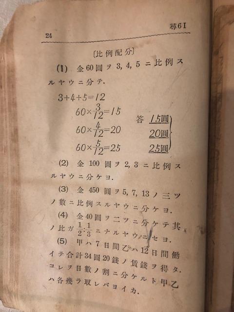 昔の成績表5