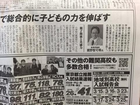 日経新聞1602の4