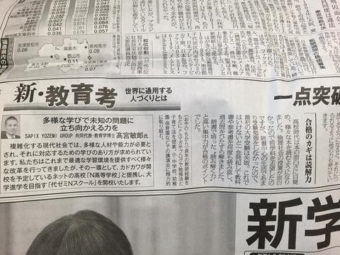 日経新聞1602の2