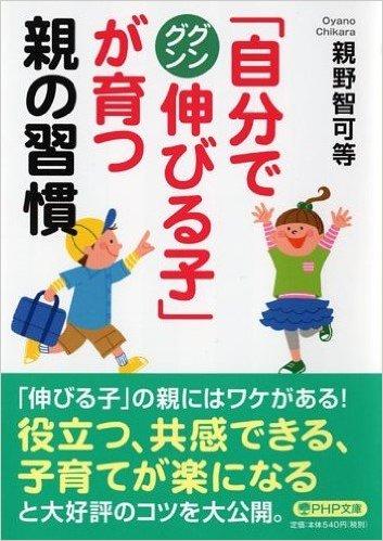 「自分でグングン伸びる子」が育つ親の習慣