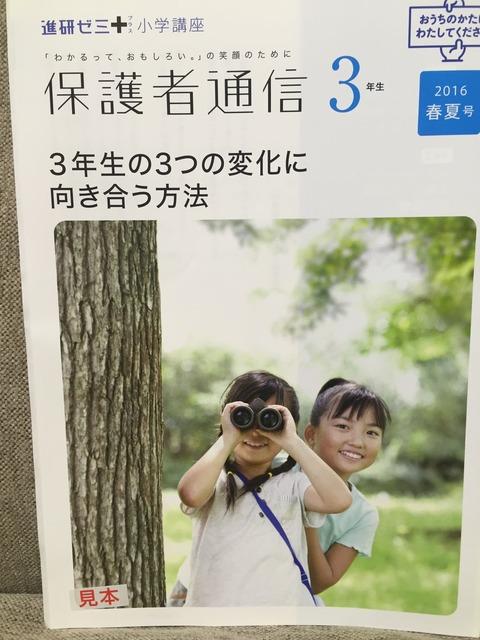進研ゼミ1