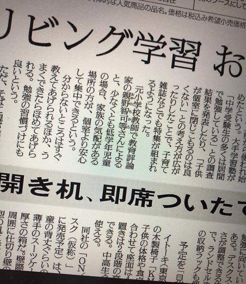 リビング学習2・読売新聞1809