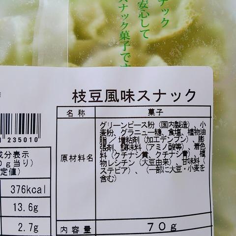 枝豆風味スナック食品表示