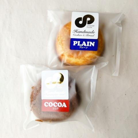 焼きドーナツ(プレーン、ココア)