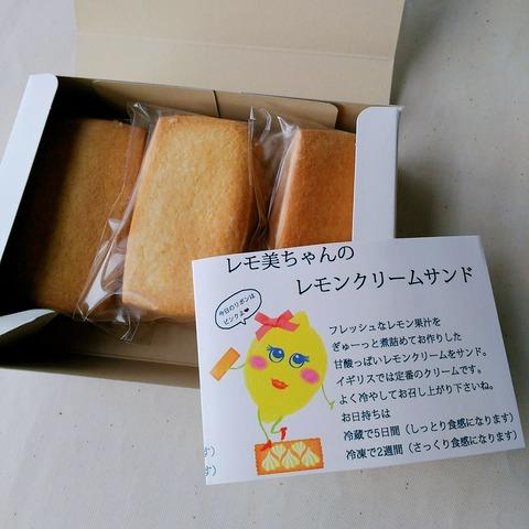 レモ美ちゃんのレモンクリームサンド