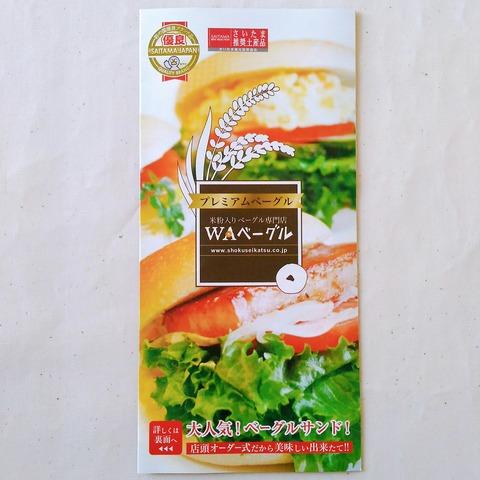 WAベーグルパンフレット