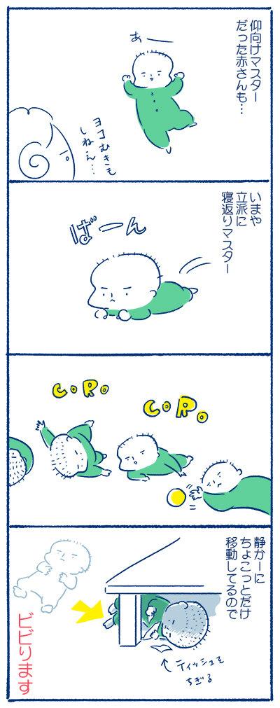 寝返り移動