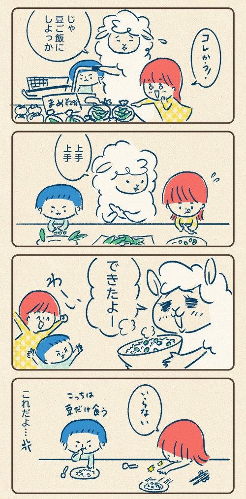 食べない_190414