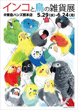 インコと鳥の雑貨展