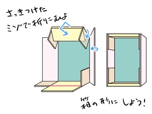 ドールハウスの作り方 組み立てる