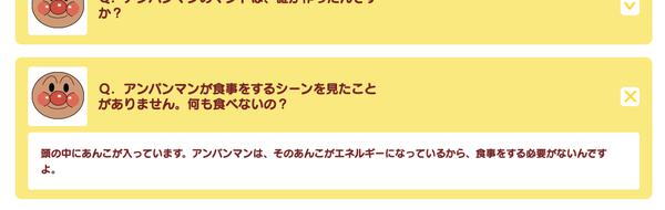 アンパンマン公式Q&A