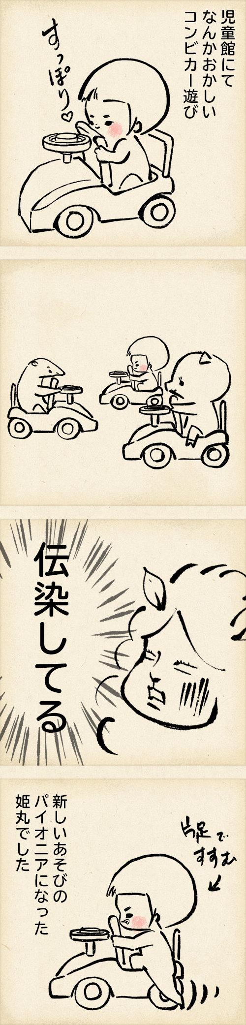 コンビカーの遊び方